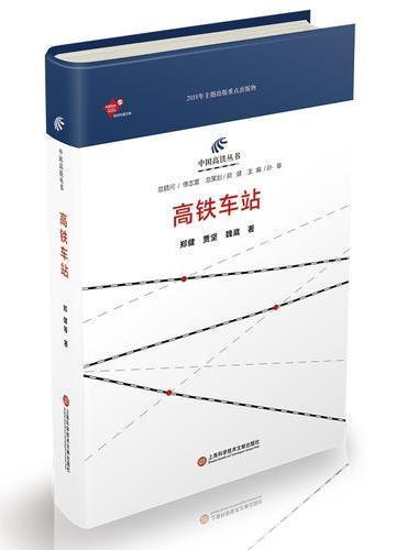 中国高铁丛书:高铁车站