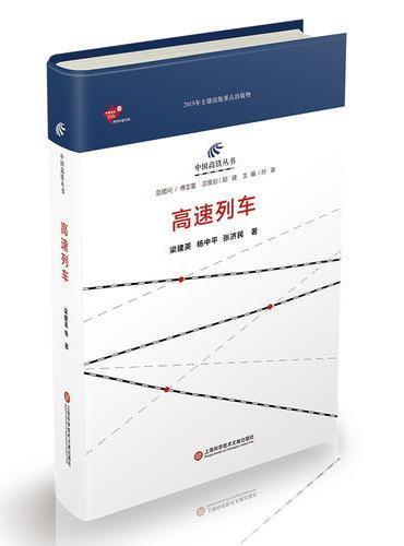 中国高铁丛书:高速列车