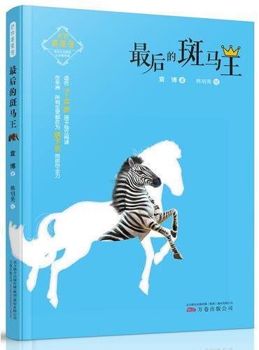 动物英雄传:最后的斑马王