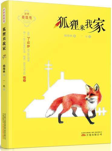动物英雄传:狐狸来我家