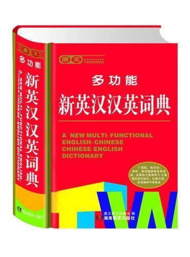 新概念英汉汉英词典