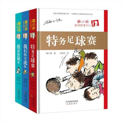 戴小桥和他的哥们儿·典藏版(3册)