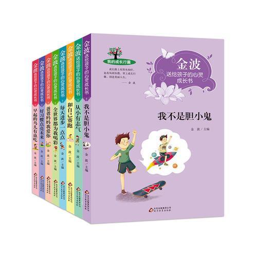 金波送给孩子的心灵成长书 共8册(套装)