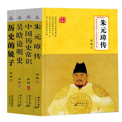 历史学家吴晗经典传记(全四册)