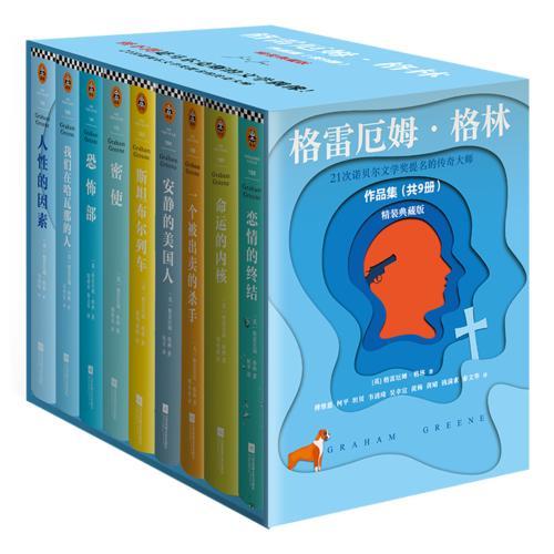 格雷厄姆·格林作品集(精装典藏版,套装共9册)