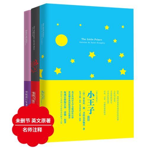 小王子+夜莺与玫瑰+罗密欧与朱丽叶 经典文学名著(软精装 名师注释英文原版)(共2册)