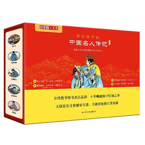 写给孩子的中国名人传记C辑(全10册·小牛顿人文馆)