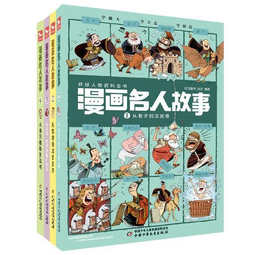 漫画名人故事(全四册)