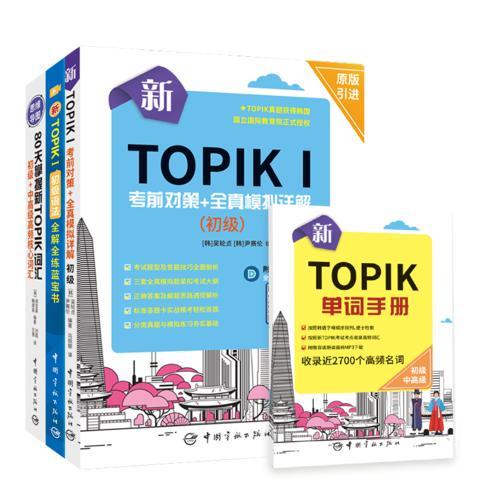 新TOPIKⅠ(初级)韩国语能力等级考试套装:考前对策与全真模拟详解+核心词汇+语法(原版引进,共3册)(赠新TOPIK单词手册)