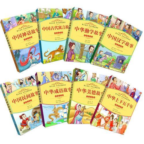 中华经典故事彩绘注音版(套装共8册)