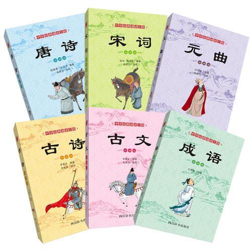 中华经典诵读工程彩图版(套装共6册)