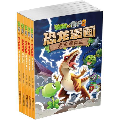 植物大战僵尸2·恐龙漫画 决战篇(全5册)