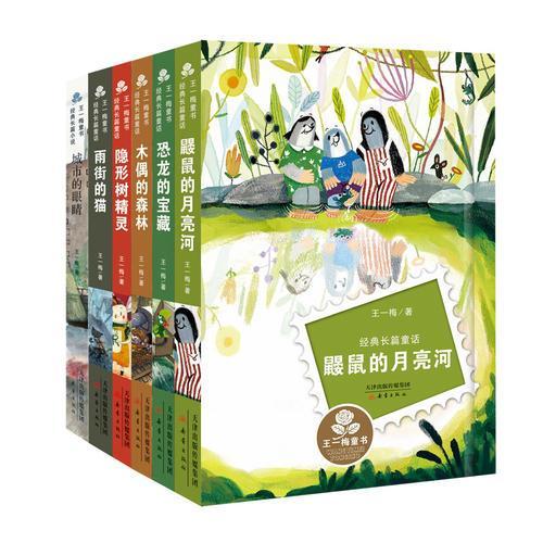 王一梅童书·经典长篇童话(共6册)