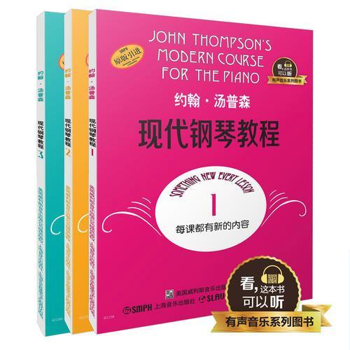 约翰汤普森现代钢琴教程1-3(有声音乐系列图书)