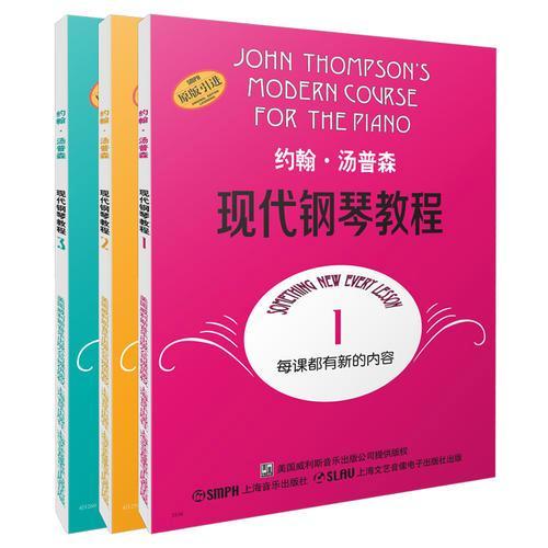 约翰汤普森现代钢琴教程1-3(无声版)
