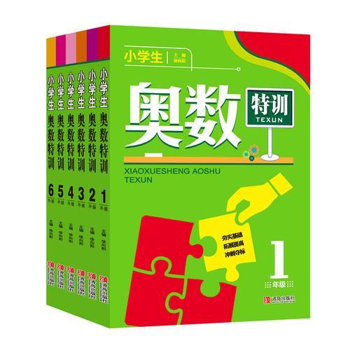 小学生奥数特训1--6年级(全套六册)教参练习