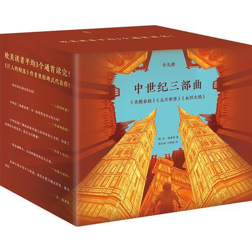中世纪三部曲(套装全9册)(《圣殿春秋》《无尽世界》《永恒火焰》,欧美读者平均三个通宵读完!做自己喜欢的事,直到世界为你改变。)