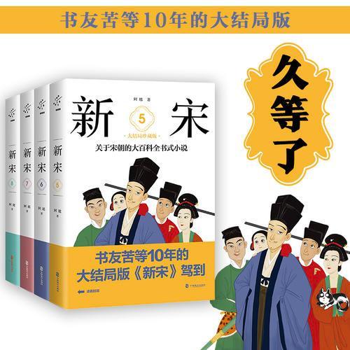 新宋·大结局珍藏版(关于宋朝的大百科全书式小说套装5-8册)