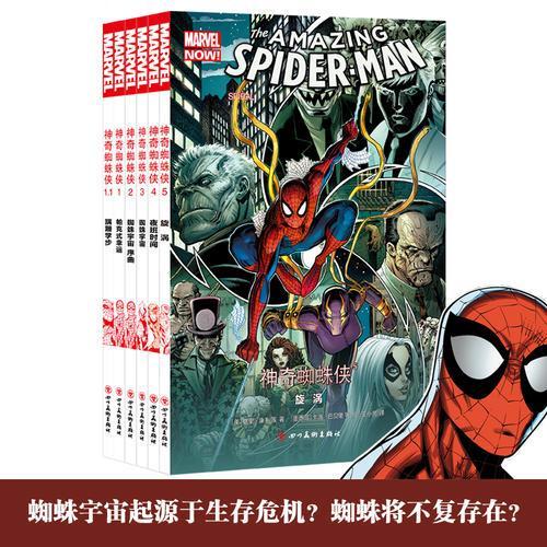 神奇蜘蛛侠 套装(共6册)
