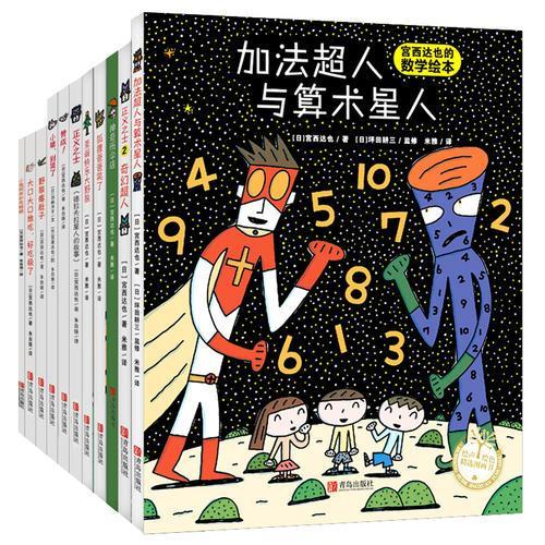 宫西达也超级绘本(全11册)