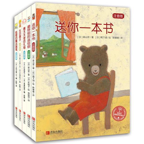 送你一本书系列(全5册)
