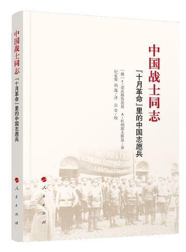 """中国战士同志——""""十月革命""""里的中国志愿兵"""