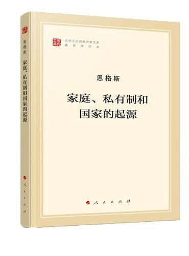 家庭、私有制和国家的起源(文库本)(马列主义经典作家文库著作单行本)