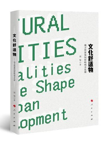 文化舒适物——地方质量如何影响城市发展(J)