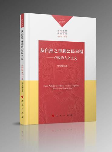 从自然之善到公民幸福:卢梭的人文主义(生命哲学研究丛书)