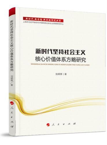 新时代坚持社会主义核心价值体系方略研究(新时代 新思想 新战略研究丛书)
