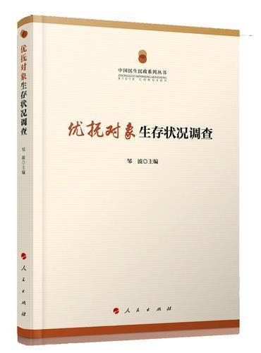 优抚对象生存状况调查(中国民生民政系列丛书)