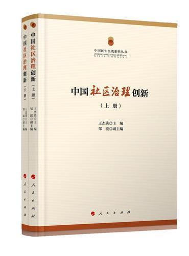 中国社区治理创新(上、下册)(中国民生民政系列丛书)
