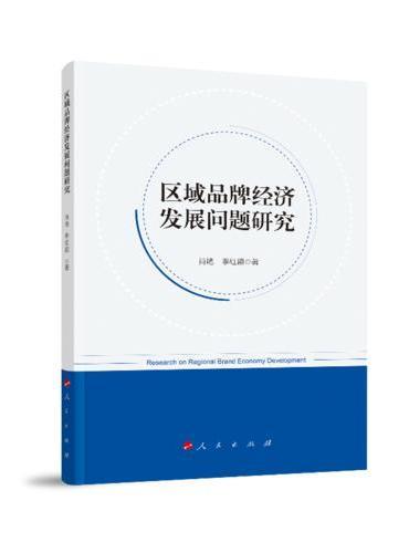 区域品牌经济发展问题研究