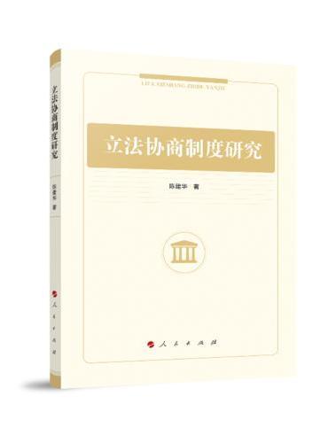 立法协商制度研究