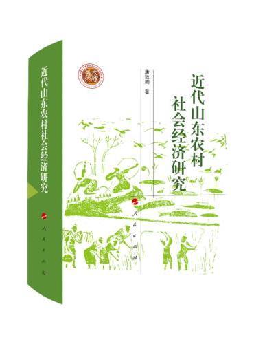 近代山东农村社会经济研究