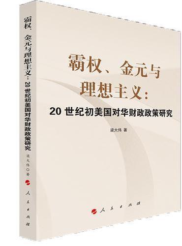 霸权、金元与理想主义:20世纪初美国对华财政政策研究