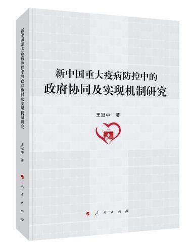 新中国重大疫病防控中的政府协同及实现机制研究