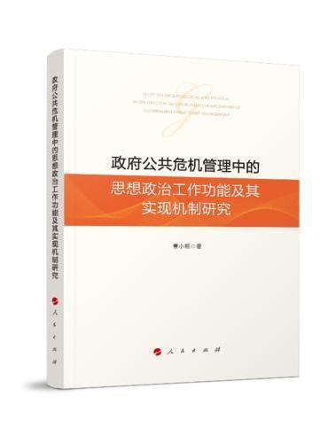 政府公共危机管理中的思想政治工作功能及其实现机制研究