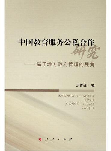 中国教育服务公私合作研究——基于地方政府管理的视角