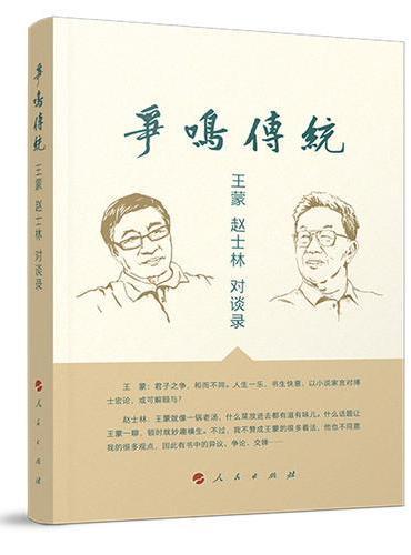 争鸣传统——王蒙 赵士林对谈录