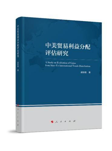 中美贸易利益分配评估研究