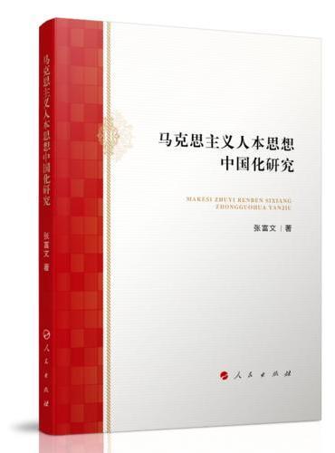 马克思主义人本思想中国化研究