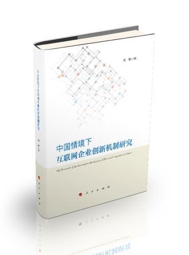 中国情境下互联网企业创新机制研究