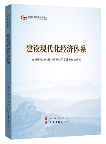 五干教材·建设现代化经济体系(第五批全国干部学习培训教材)