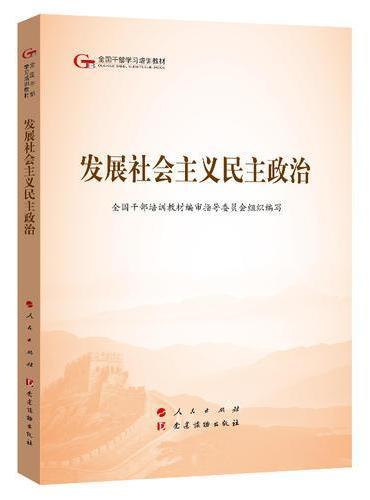 五干教材·发展社会主义民主政治(第五批全国干部学习培训教材)