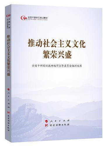五干教材·推动社会主义文化繁荣兴盛(第五批全国干部学习培训教材)
