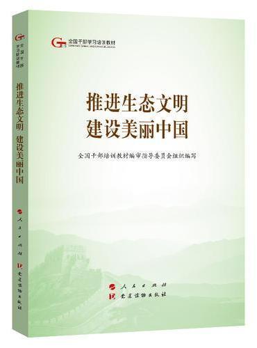 五干教材·推进生态文明 建设美丽中国(第五批全国干部学习培训教材)