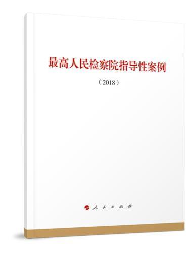 最高人民检察院指导性案例(2018)