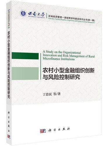 农村小型金融组织创新与风险控制研究