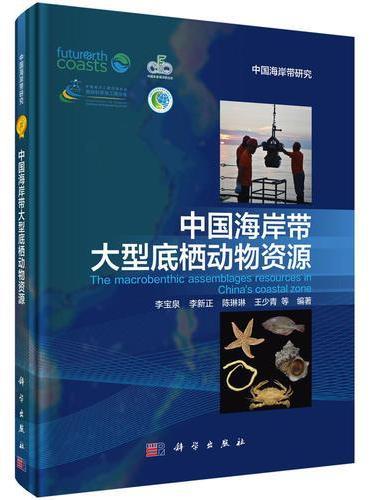 中国海岸带大型底栖动物资源